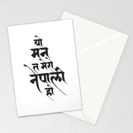 Devanagari Calligraphy - Nepali Mann Stationery Cards