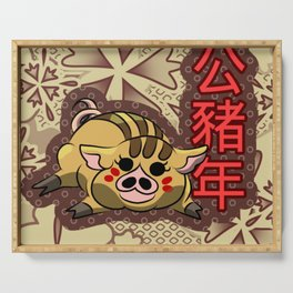 Year of the Boar Serving Tray