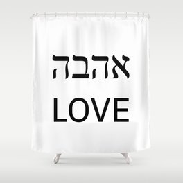 AHAVA - LOVE IN HEBREW and ENGLISH Shower Curtain