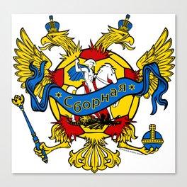 Russia Сборная (Sbornaya, The National Team) ~Group A~ Canvas Print