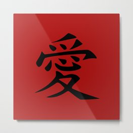 The word LOVE in Japanese Kanji Script - LOVE in an Asian / Oriental style writing. - Black on Red Metal Print