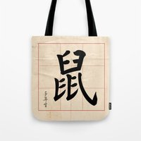 rat Tote Bags featuring Rat  by Calligrapher