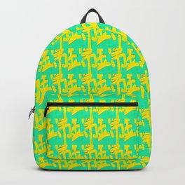 Green Mailbox Backpack