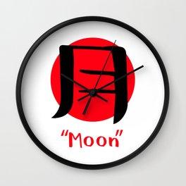 Japanese Word for Moon Kanji Aesthetic Art Gift Wall Clock