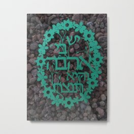 I have love inside of me and it will win- Hebrew song lyric Metal Print