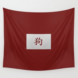 Chinese zodiac sign Dog red Wall Tapestry