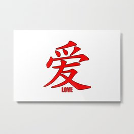 Chinese characters of Love Metal Print
