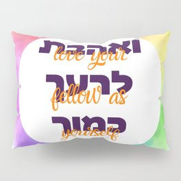 """Hebrew & English Bible Quote """"Love Your Fellow"""" with Rainbow Colors Pillow Sham"""