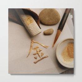 Golden calligraphy Metal Print
