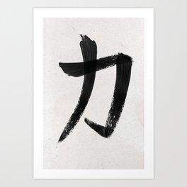 Strength Symbol - Japanese Kanji Art Print