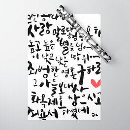 The Love Of God. Calligraphy in Korean. Wrapping Paper
