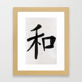 Peace Symbol - Japanese Kanji Framed Art Print