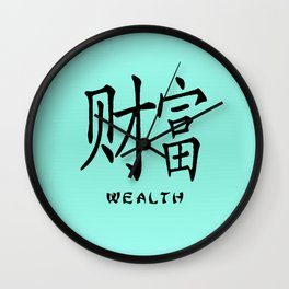 """Symbol """"Wealth"""" in Green Chinese Calligraphy Wall Clock"""