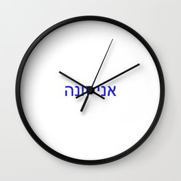 Revenge collection II:«I am a whore» in hebrew Wall Clock
