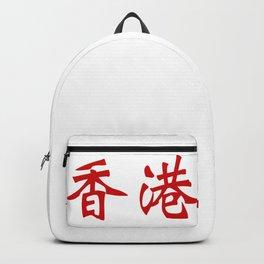 Chinese characters of Hong Kong Backpack