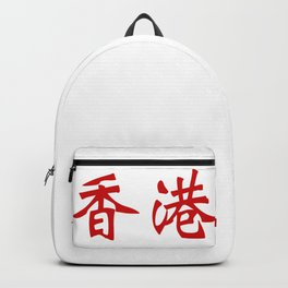 Chinese characters of Hong Kong Backpack
