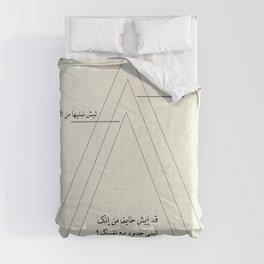 عن الحدود Comforters