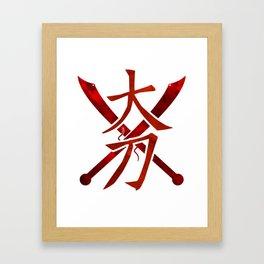 Chinese Big swords (Dadao) Framed Art Print