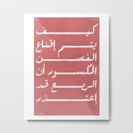 Wind's Promise | Arabic Quote Metal Print