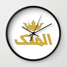 The King (Arabic Calligraphy) Wall Clock