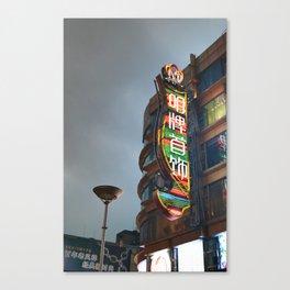 Shanghai 七 Canvas Print
