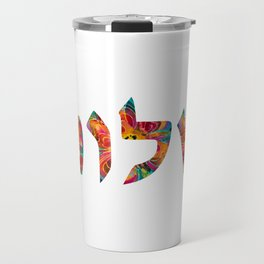 Shalom 12 - Jewish Hebrew Peace Letters Travel Mug