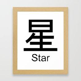 Star Japanese Writing Logo Icon Framed Art Print