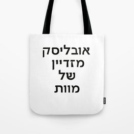"Dialog with the dog N08 - ""Of Death"" Tote Bag"