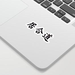 Iaido Sticker