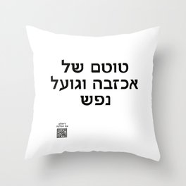 "Dialog with the dog N03 - ""Totem"" Throw Pillow"