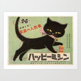 Vintage Japanese Black Cat Kunstdrucke