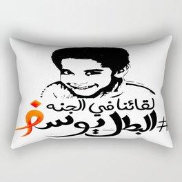 Yusef  Rectangular Pillow