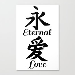 Eternal love in Chinese calligraphy Canvas Print