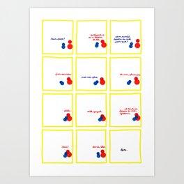 Toto et le papa - page 2/2 Art Print