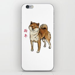Year of the Dog iPhone Skin