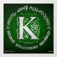 Joshua 24:15 - (Silver on Green) Monogram K Canvas Print