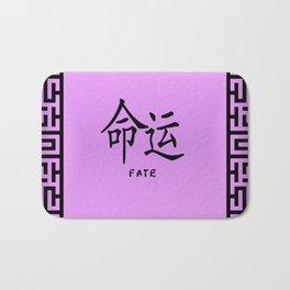 "Symbol ""Fate"" in Mauve Chinese Calligraphy Bath Mat"