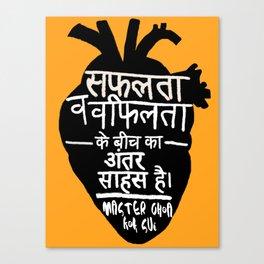Courage (Hindi) Canvas Print