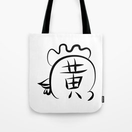 Chinese New Year of Rooster surname Huang Tote Bag