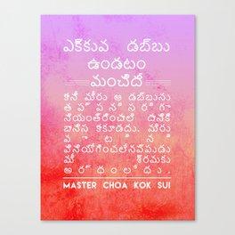 Man Over Money (Telugu) Canvas Print
