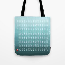 The Great Compassion Mantra (大悲咒) Tote Bag