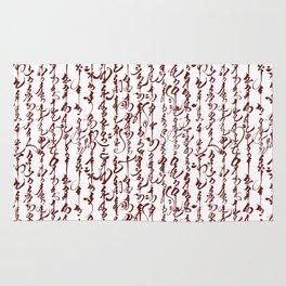 Mongolian Calligraphy // Deep Red Rug