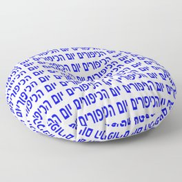 Yom Kippur-Day of Atonement,judaism,jewish,holy, prayer,synagogue,shofar Floor Pillow