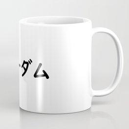 フリーダム Freedom in Japanese Katakana Coffee Mug