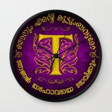 Joshua 24:15 - (Gold on Magenta) Monogram T Wall Clock