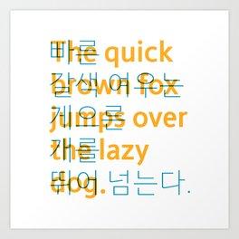 The quick brown fox jumps over the lazy dog. - Korean alphabet Art Print