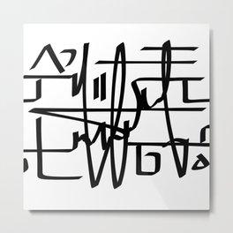 Alien Line Pattern Metal Print