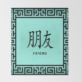 """Symbol """"Friend"""" in Green Chinese Calligraphy Throw Blanket"""
