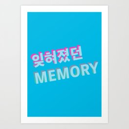 The Forgotten Memory - Typography Art Print