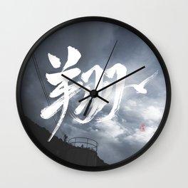 SOAR——翔—— Wall Clock
